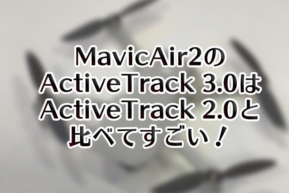 MavicAir2アクティブトラック