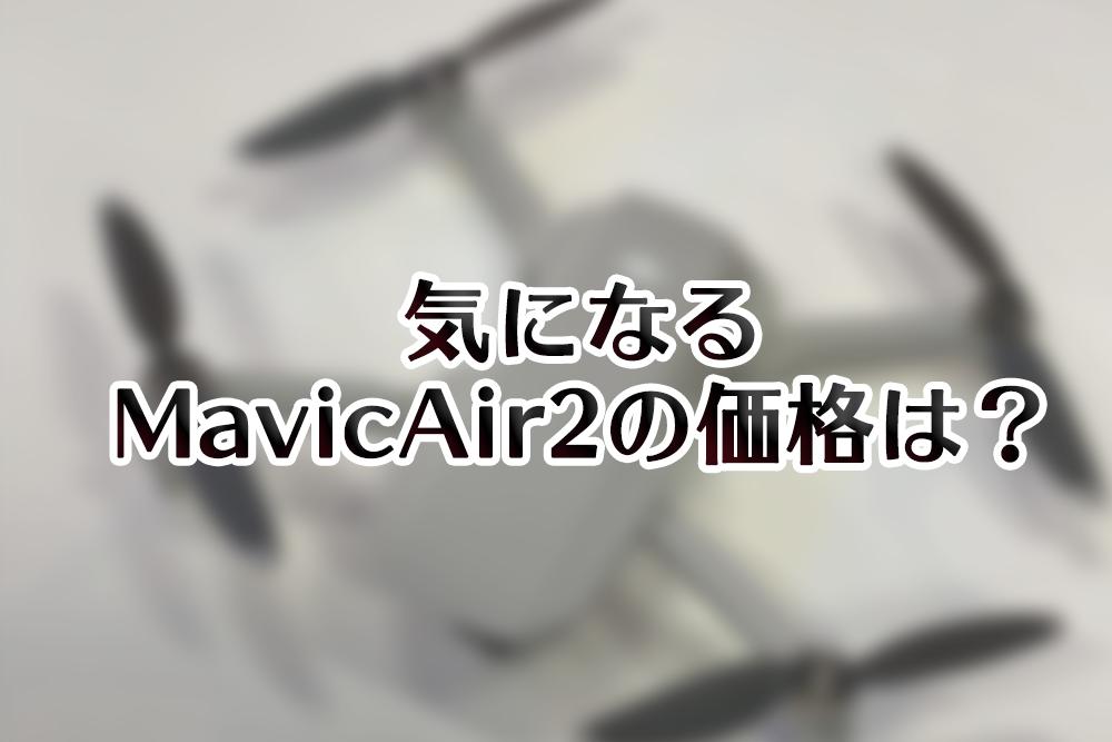 MavicAir2価格
