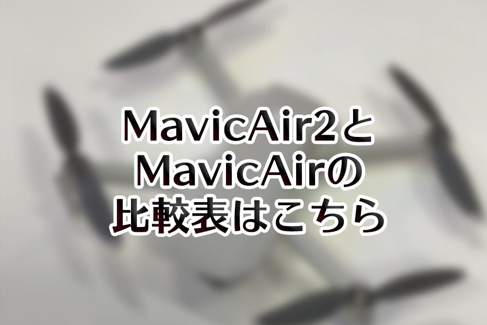MavicAir2MavicAir比較表