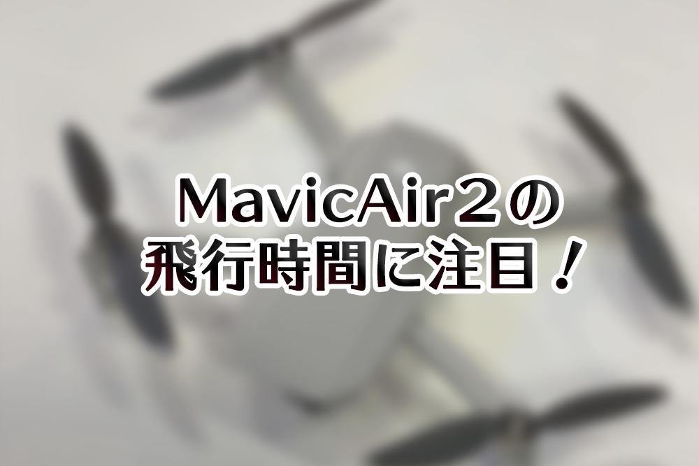 MavicAir2飛行時間に注目