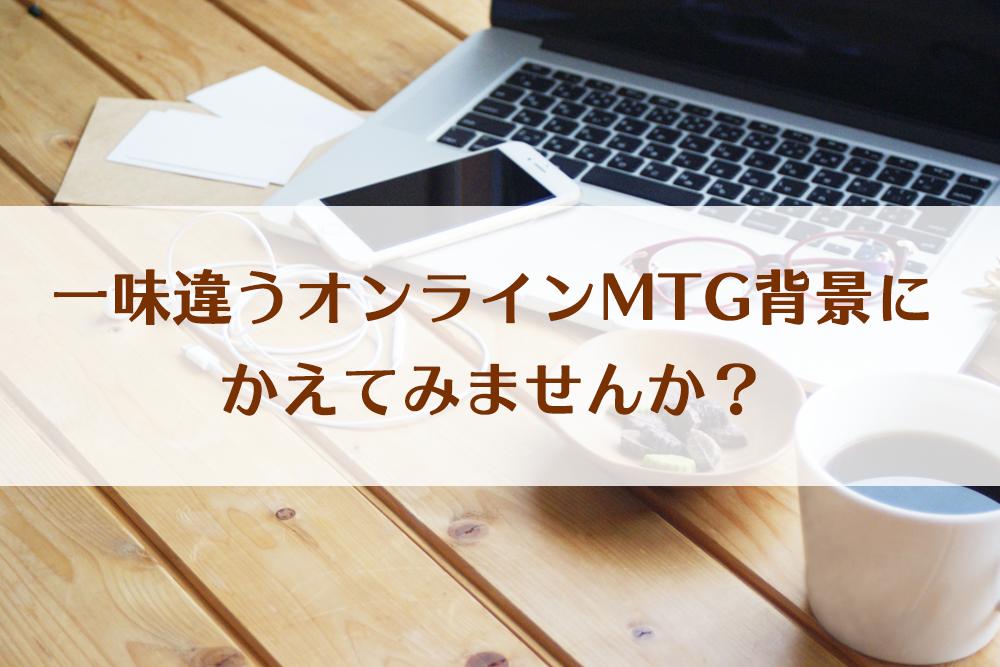 一味違うオンラインMTG