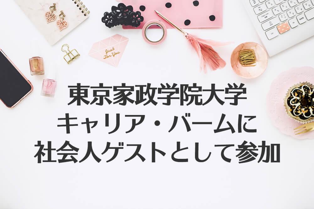 東京家政学院大学キャリア・バームに社会人ゲストとして参加