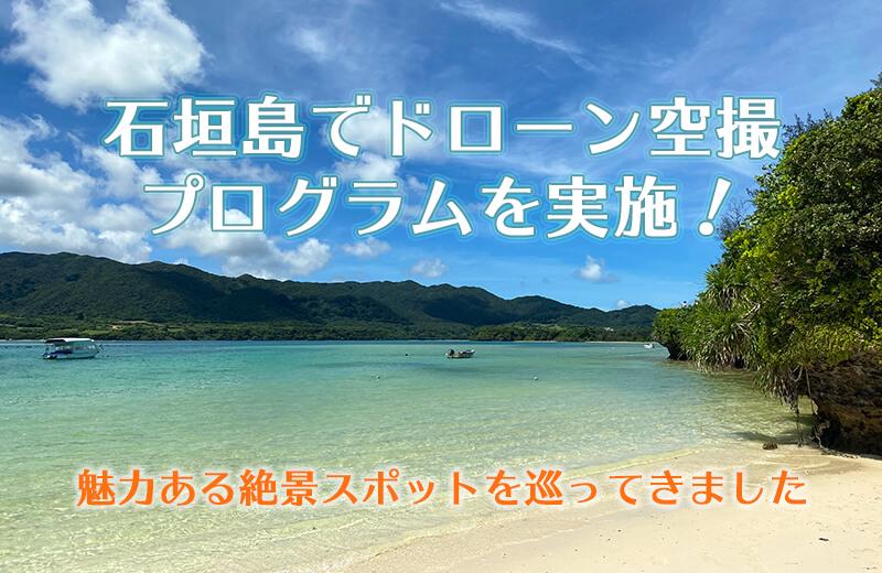 石垣島でドローン空撮プログラムを実施!
